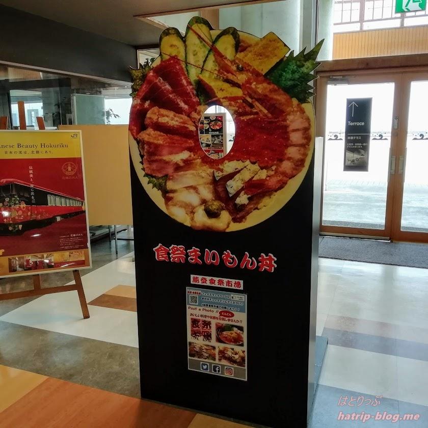 石川県七尾市 道の駅 能登食祭市場 顔はめパネル