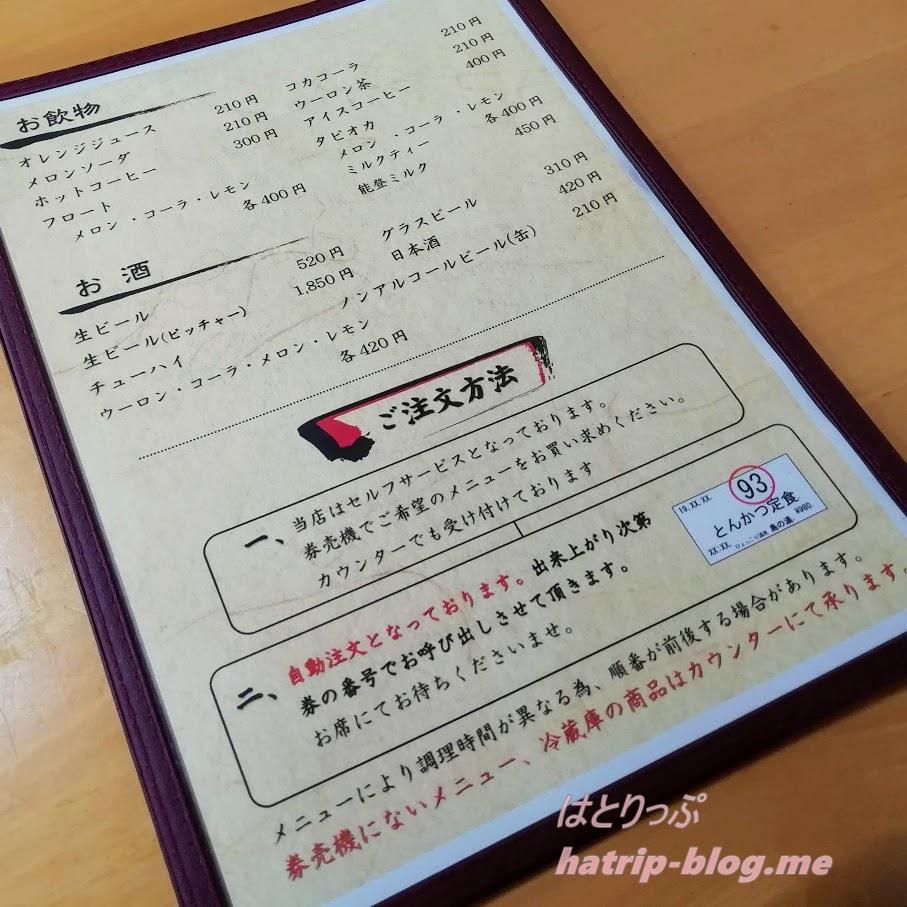 石川県七尾市 能登島 ひょっこり温泉 島の湯 食堂 メニュー