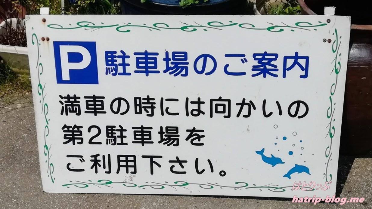石川県七尾市 能登島 カフェ 海とオルゴール 駐車場