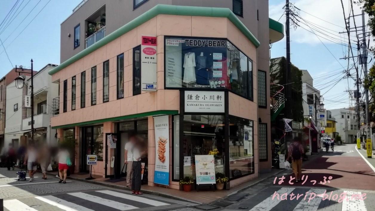 お菓子の家 鎌倉小川軒 鎌倉本店