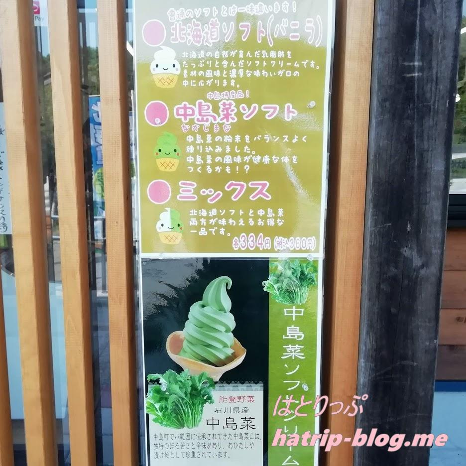 石川県七尾市 道の駅 なかじまロマン峠 Y中島菜ソフト