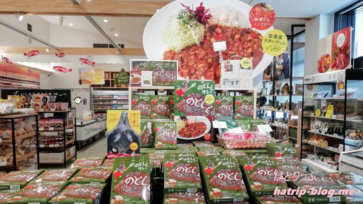 石川県羽咋市 道の駅 のと千里浜 かわんちまーと 直売所 のとししカレー
