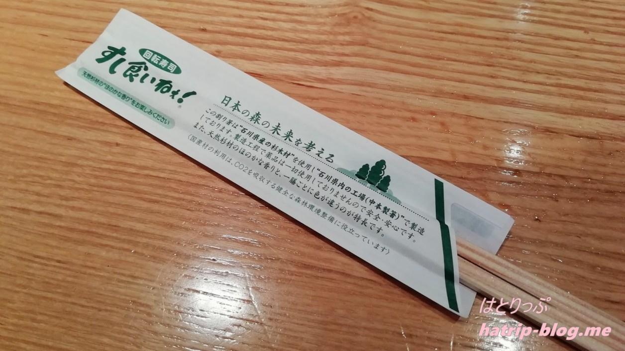 石川県 回転寿司 すし食いねぇ! 金沢高柳店 割り箸