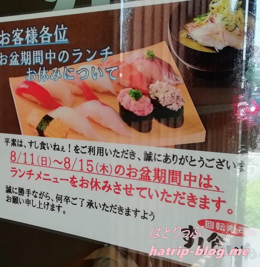石川県 回転寿司 すし食いねぇ! 金沢高柳店 ランチメニュー