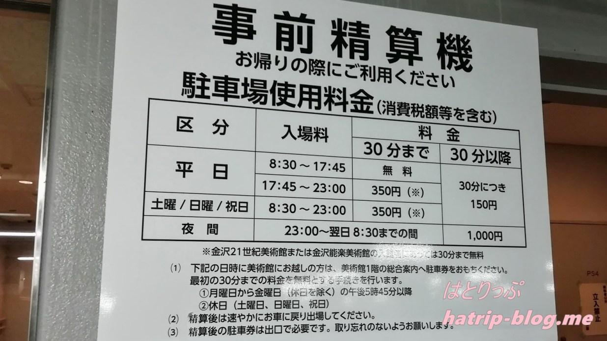 石川県金沢市 金沢21世紀美術館 駐車場 事前精算機