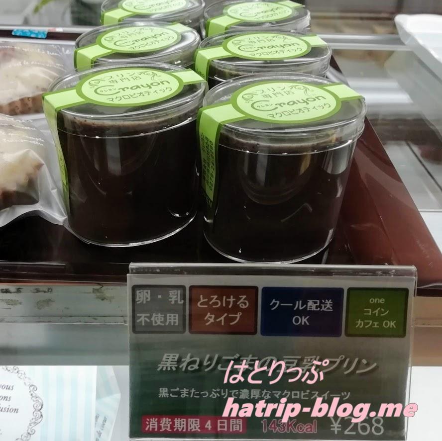 プリン専門店 クレヨン 伊香保ファクトリー 黒ねりごまの豆乳プリン