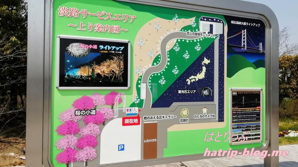淡路島 淡路サービスエリア 上り 桜の小道