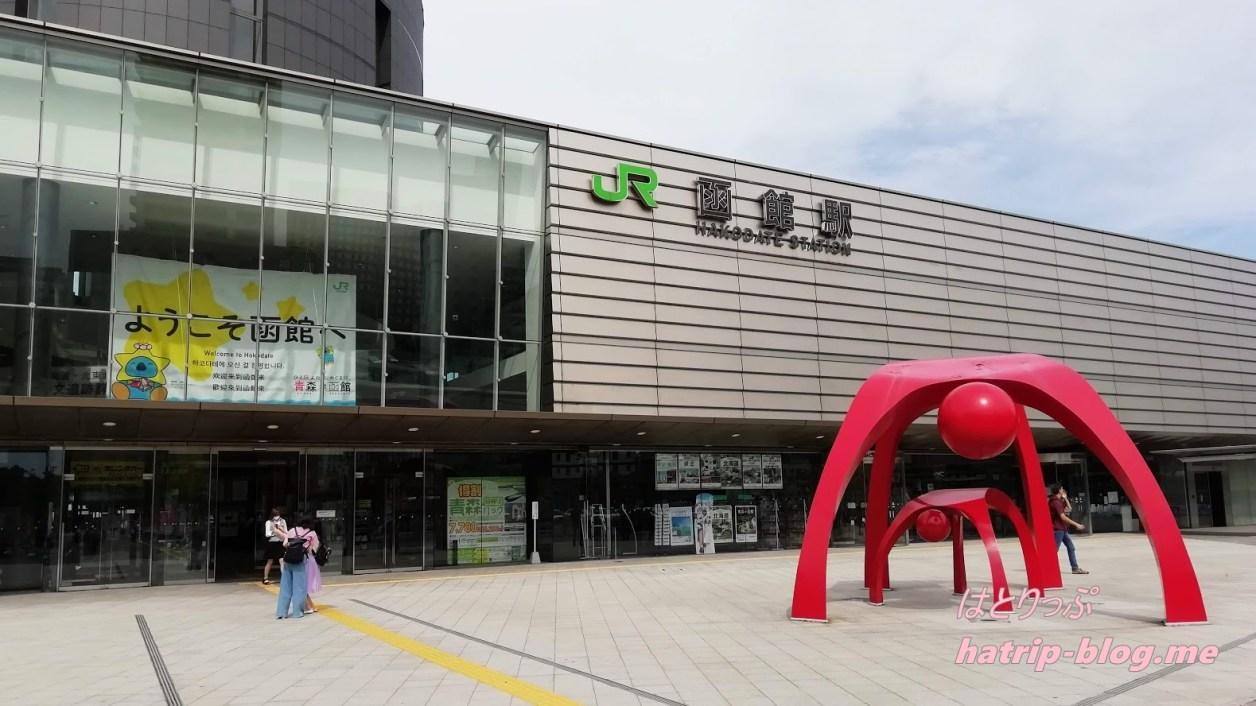 北海道函館市 JR函館駅