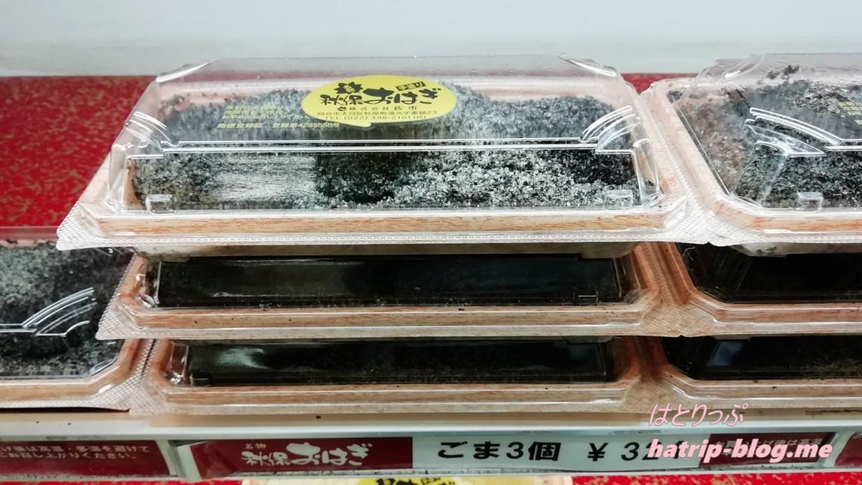 宮城県仙台市 スーパー 主婦の店さいち 秋保おはぎ ごま