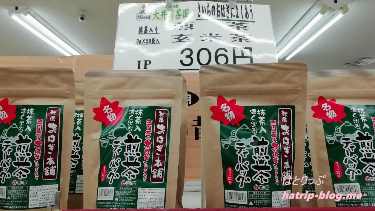 宮城県仙台市 スーパー 主婦の店さいち 秋保おはぎ本舗 煎茶