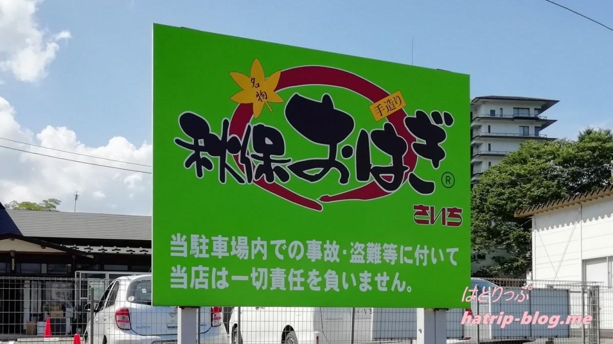 宮城県仙台市 スーパー 主婦の店さいち 駐車場