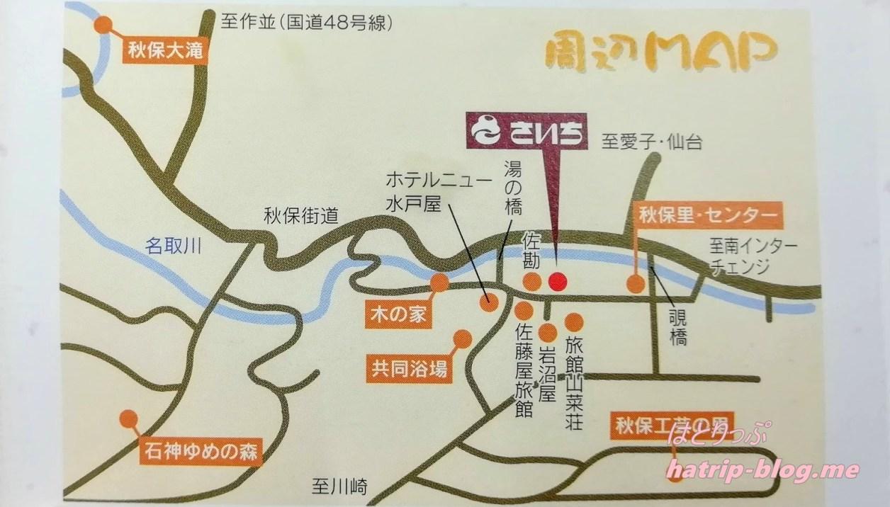 宮城県仙台市 スーパー 主婦の店さいち アクセス