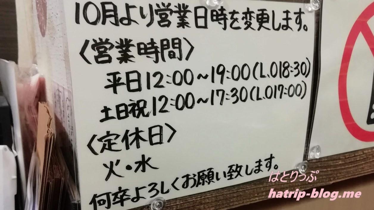 東京都台東区 お餅と日本茶の専門店 月光 営業時間
