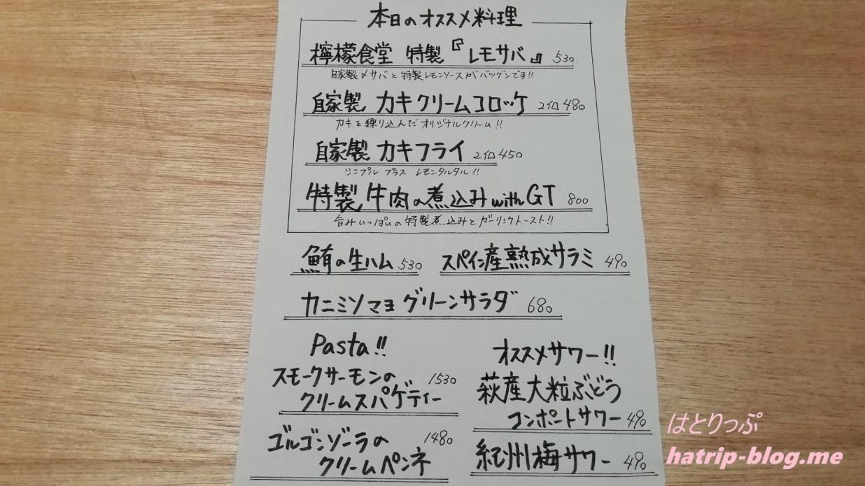 東京都中央区 神田 SETOUCHI 檸檬食堂 メニュー
