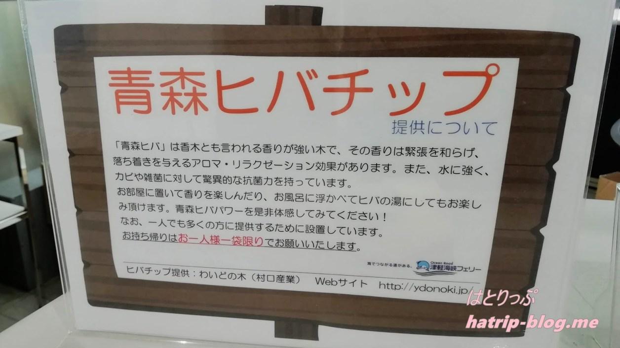 北海道函館市 函館フェリーターミナル 青森ヒバチップ