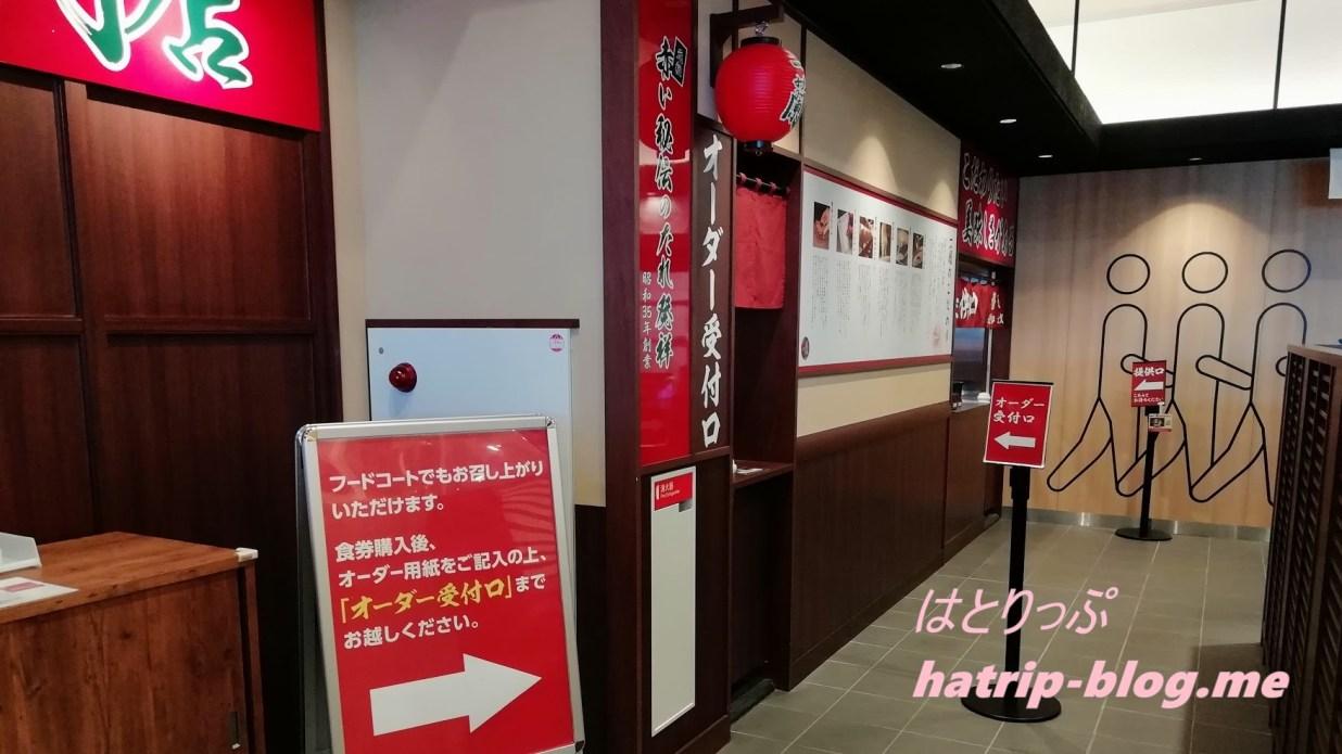 九州自動車道 古賀サービスエリア 下り 天然とんこつラーメン専門店 一蘭