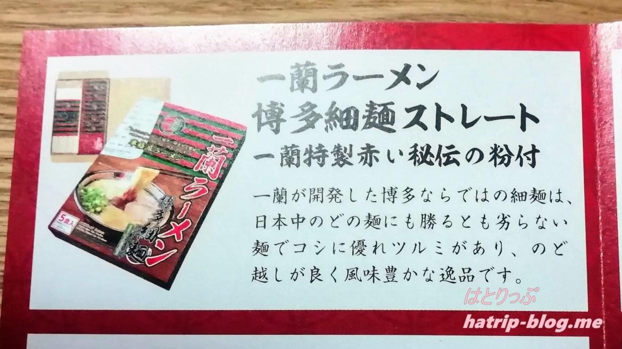 一蘭ラーメン 博多細麺ストレート 一蘭特製赤い秘伝の粉付 5食入 インスタント