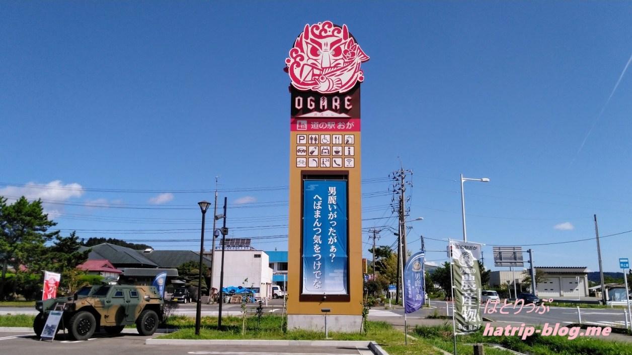 秋田県男鹿市 道の駅おが オガーレ