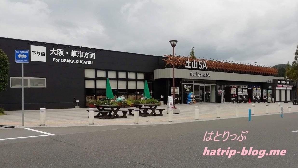 新名神高速道路 土山サービスエリア