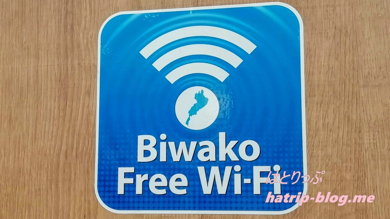 新名神高速道路 土山サービスエリア Biwako Free Wi-Fi