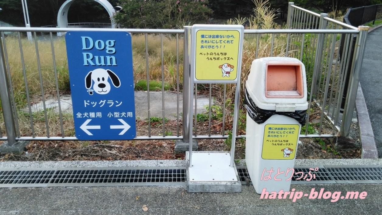 東名高速道路 足柄サービスエリア 下り ドッグラン
