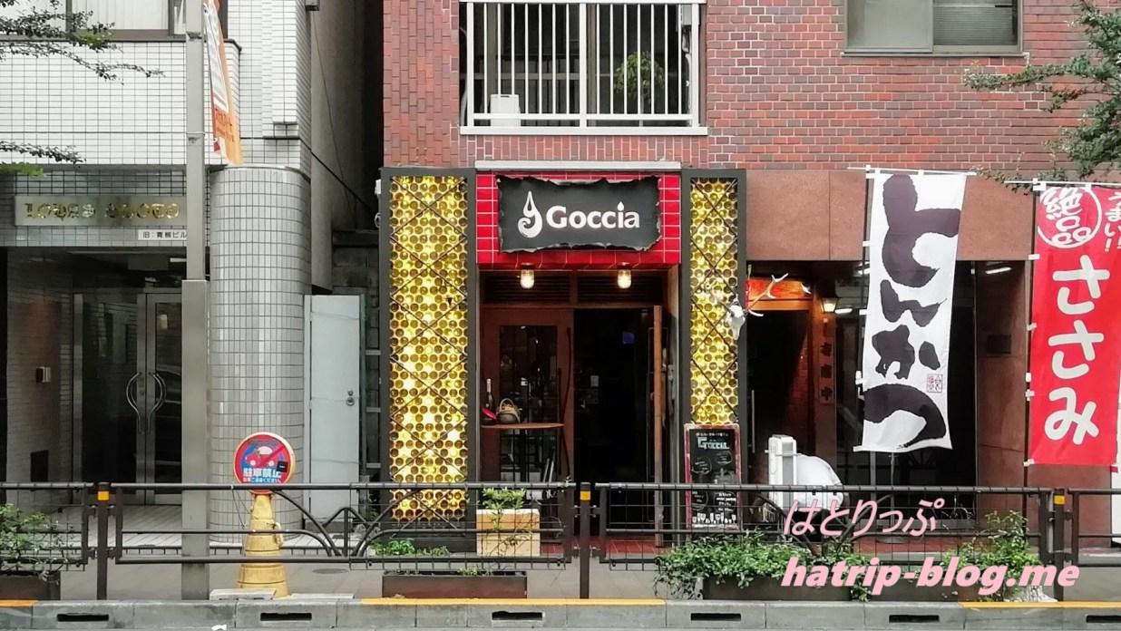 東京都渋谷区 Goccia ゴッチャ