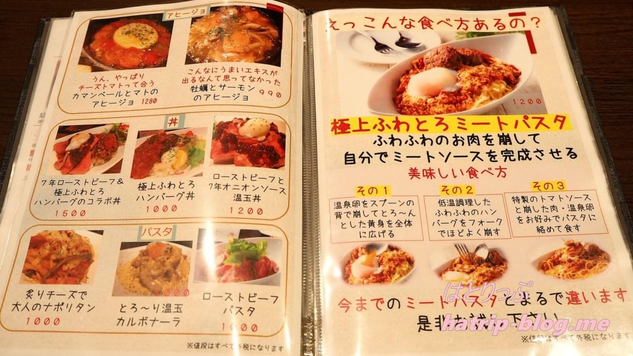 東京都新宿区 美味しすぎる生レモンサワーと金のローストビーフ専門店 巡りや 四ッ谷店 メニュー 極上ふわとろミートパスタ