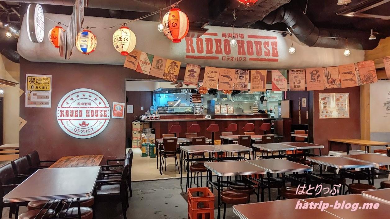 神奈川県川崎市 ほのぼの横丁 馬肉酒場 RODEOHOUSE ロデオハウス