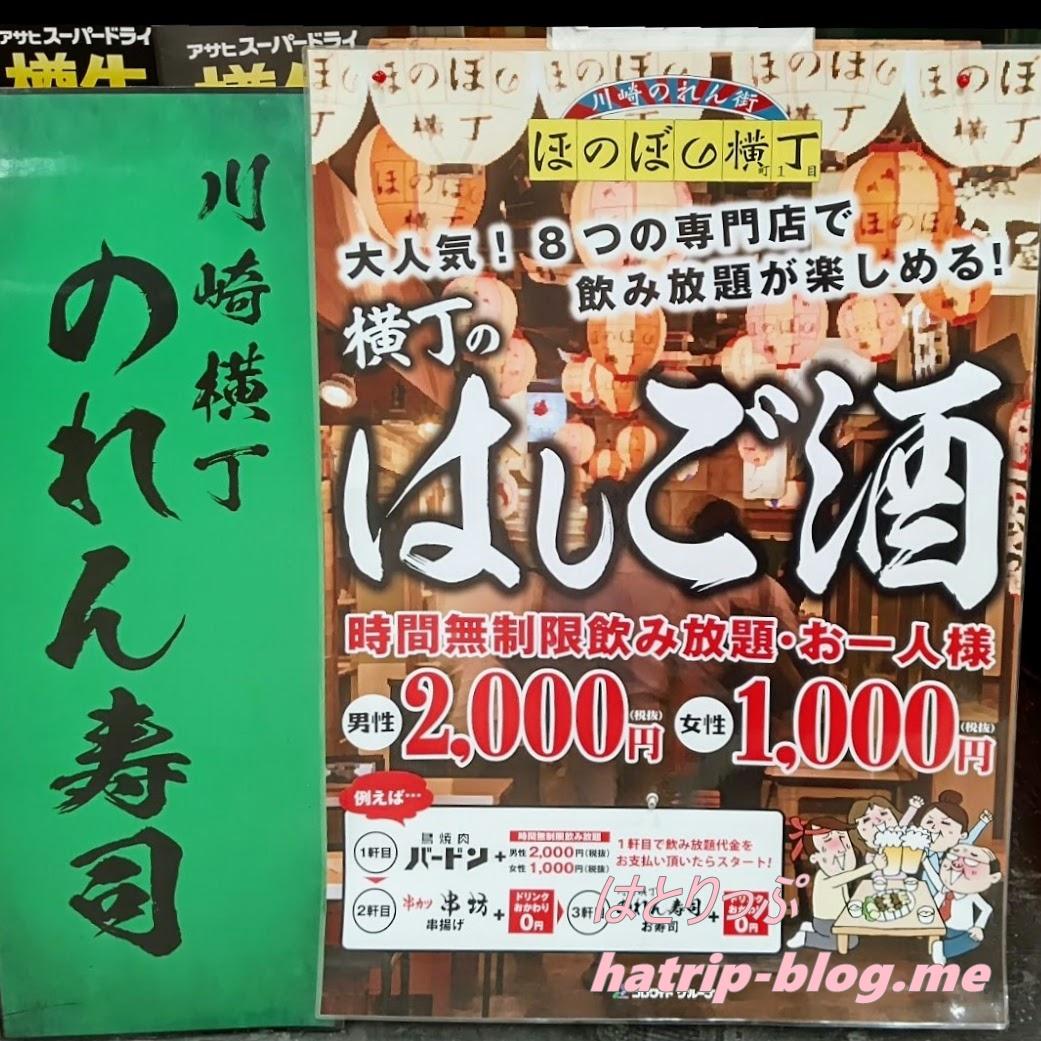 神奈川県川崎市 ほのぼの横丁 はしご酒