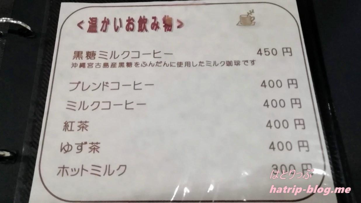 埼玉県深谷市 カフェ花見 メニュー