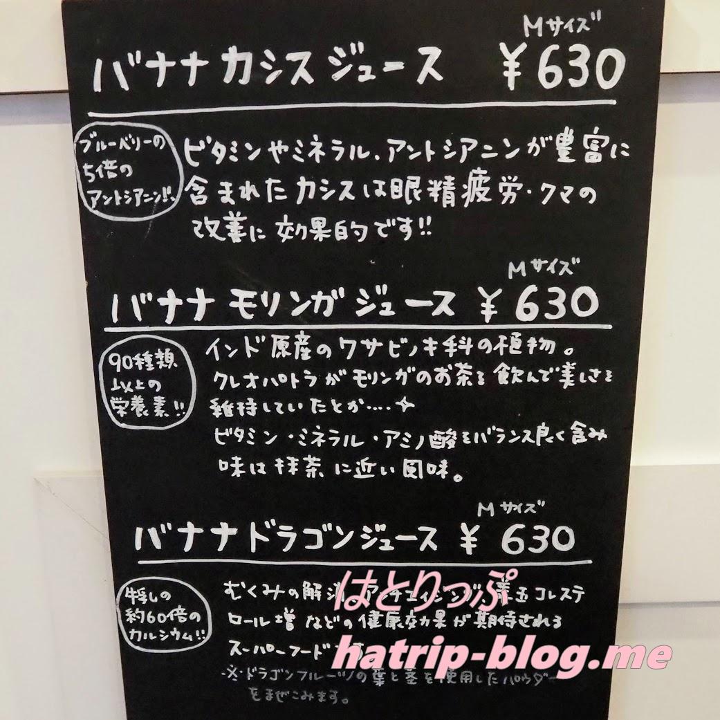 東京都中央区 日本橋 BANANA JUICE TOKYO メニュー