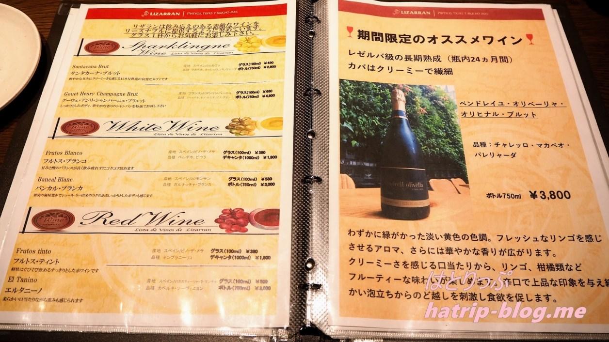 東京都港区 リザラン 新橋店 メニュー ワイン