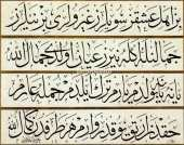 Hattat İbrahim Ala'eddin Bey-Hattatlar Sofası
