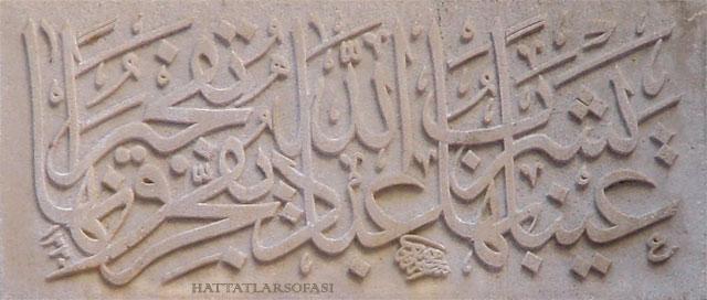 Hattat Mehmed Emin Yazıcı-Hattatlar Sofası