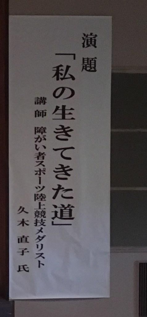 ポジティブな子を育てるコツ ・メダリスト 久木(幸塚)直子さんに学ぶ
