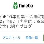 富山1期 かさこ塾生の皆さんのブログ