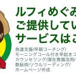 発達支援コーチ 上級講座 富山市で開催予定!!
