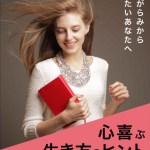 生きやすさ、心理学をわかりやすく伝えてくれる本