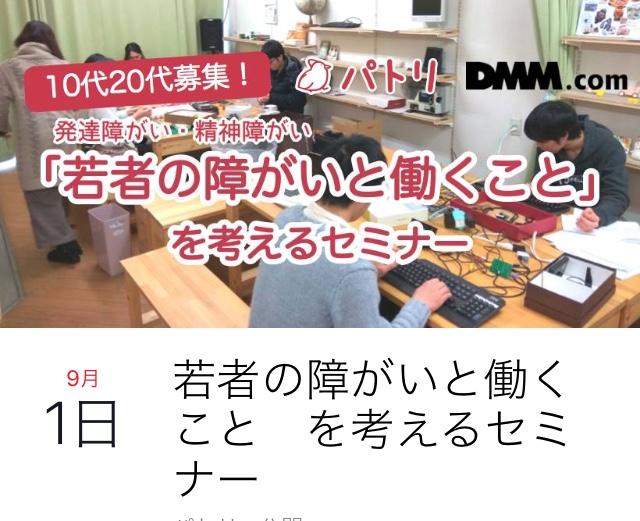 DMM.comの障害者在宅勤務についての話を聞いてきました