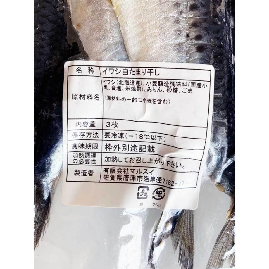 北海道 干物 船越 糸島 服部屋 通販 オンラインショップ 2