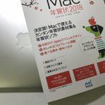 What I bought??? Books  Macで作る年賀状「Mac年賀状2018」