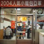 台湾 「明月湯包」(本店)の小龍包に感激