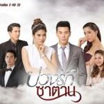 タイのドラマに夢中