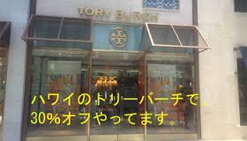トリーバーチ
