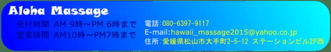 alohamassage