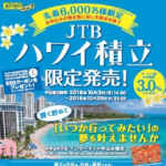 「JTBハワイ積立」好評につき第2弾11/22より発売開始。サービス額3%!!