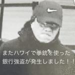 またハワイで銀行強盗。銃を突きつけ現金を奪って逃走。
