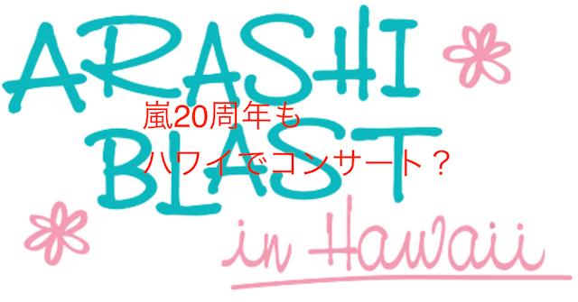 嵐20周年ハワイ