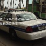 ハワイ、オアフ島の西Waianaeで拳銃強盗発生、現在捜査中です。