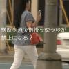 ハワイの横断歩道で歩行者が携帯を使うのが禁止になる?